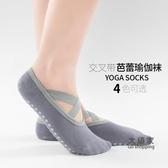 瑜伽鞋 瑜伽襪子防滑女舞蹈練功瑜珈鞋室內初學者喻咖普拉提喻咖壓襪