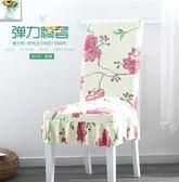 家用彈力椅套連體餐桌椅子套罩布藝餐廳凳子套座椅套通用簡約現代