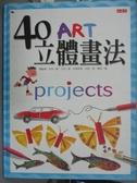 【書寶二手書T6/藝術_YHB】40立體畫法_汪芸, 費歐娜