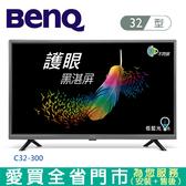 BENQ 32型低藍光液晶顯示器_含視訊盒C32-310含配送+安裝【愛買】