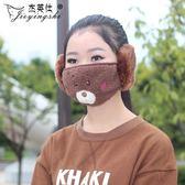 聖誕節狂歡 保暖口罩耳罩二合一2018新款秋冬季防寒防塵純棉毛絨口罩女帶耳套 森活雜貨