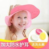 浴帽寶寶洗頭帽防水護耳 兒童洗發帽小孩洗澡神器嬰兒浴帽加大可調節       伊芙莎
