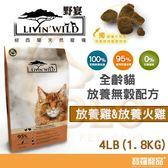 Livin' Wild野宴 全齡貓放養無穀配方 - 放養雞&放養火雞4LB (1.81kg)【寶羅寵品】