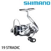 漁拓釣具 SHIMANO 19 STRADIC 1000系列 C2000系列 [紡車捲線器]