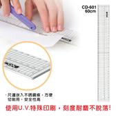 尺 COX三燕 CD-601 60cm 切割尺 【文具e指通】 量販團購