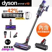 【建軍電器】Dyson 戴森 Cyclone V10 Animal(加強版) 5吸頭版/一年保固/建軍電器 無線手持吸塵器