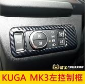 FORD福特【KUGA MK3左控制框】2020-2021年KUGA三代庫卡 苦瓜