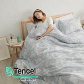 #HT030#絲柔親膚奧地利TENCEL天絲3.5尺單人床包+枕套二件組(不含被套)台灣製/萊賽爾Lyocell