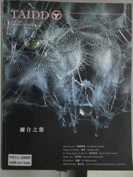【書寶二手書T9/設計_YKH】TAIDD_2014.F/W_彌合之態等