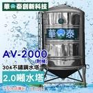 【C.L居家生活館】AV-2000 2噸...