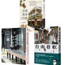 《和風老屋旅行散策》+《台南巷框》+《台南巷弄日和》