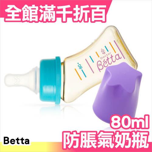 【小福部屋】日本製 Dr. Betta 80ml 防脹氣 奶瓶 PPSU材質 附圓孔奶嘴 嬰兒【新品上架】