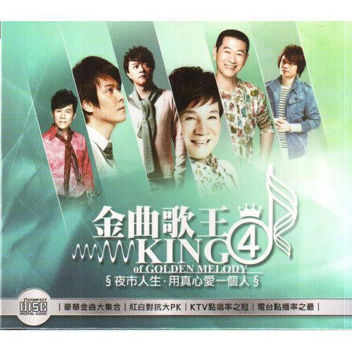 金曲歌王4 雙CD(購潮8)