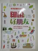 【書寶二手書T8/科學_CNM】值得認識的38個:細菌好朋友_陳俊堯
