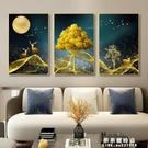 掛畫 客廳沙發背景牆裝飾畫輕奢三聯畫現代新中式抽象掛畫麋鹿高檔壁畫 果果輕時尚NMS