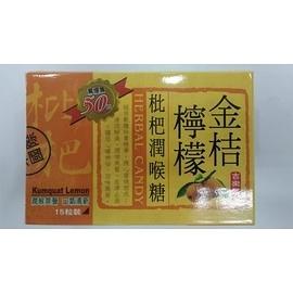 吉樂兒 金桔檸檬枇杷潤喉糖(15粒)
