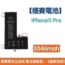 送5大好禮【含稅附發票】iPhone11...