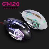 雷迪凱GM20游戲機械滑鼠有線電腦臺式筆記本電競USB滑鼠吃雞滑鼠