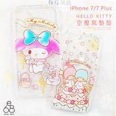 正版 KITTY 空壓殼 氣墊殼 iPhone 7 / i8 / 7 Plus 防摔 雙子星 美樂蒂