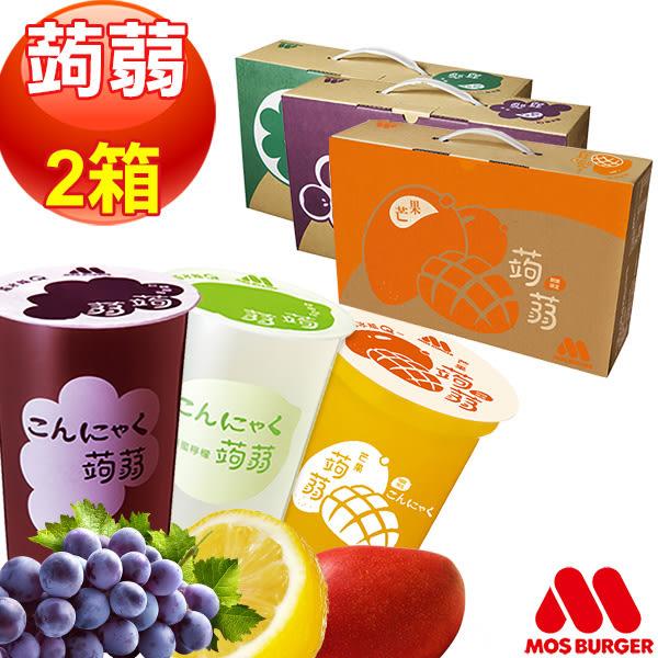MOS摩斯漢堡 蒟蒻禮盒【30杯/2箱】葡萄/檸檬/芒果口味任選