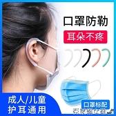 口罩支架 戴口罩防勒耳朵護耳神器伴侶不勒耳成人兒童防痛耳帶掛鉤硅膠支架 快速出貨