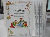 【書寶二手書T8/少年童書_DO4】熊熊家族親子故事集-生日快樂_草莓精靈等..._共6本+6光碟合售