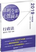 (二手書)行政法-全彩心智圖表-2019司法特考.高普特考(保成)