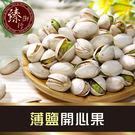 薄鹽開心果-300g【臻御行】...