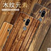 LG G7 ThinQ 純彩木紋系列磨砂手機殼