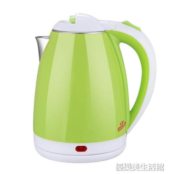 半球型電水水壺家用 304不銹鋼食品級電熱水壺自動斷電燒水壺