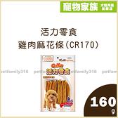 寵物家族-活力零食-雞肉麻花條(CR170)160g