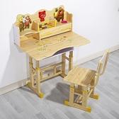 定制 兒童書桌可升降寫字桌臺小孩學習桌家用課桌椅小學生寫字桌椅套裝