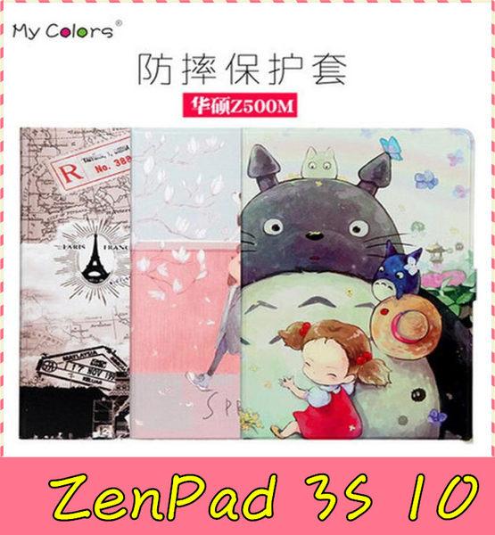 【萌萌噠】ASUS ZenPad 3S 10 Z500M 創意3D立體浮雕卡通浮雕平板保護殼 支架 智慧休眠 保護套