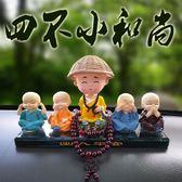 汽車擺件四不小和尚中控臺車載搖頭可愛車內裝飾【奈良優品】
