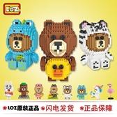 尺寸兩種以上請詢問報價LOZ小顆粒積木兒童玩具小熊益智