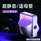 智慧黑科技滅蚊燈家用室內臥室 嬰兒孕婦靜音驅蚊器物理滅蚊ATF 美好生活