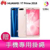 分期0利率  華為 HUAWEI Y7 Prime 2018 智慧型手機   贈『 手機專用掛繩*1』