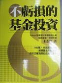 【書寶二手書T4/基金_KQA】不虧損的基金投資_王志鈞