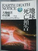 【書寶二手書T6/科學_JDZ】地球死亡預告:大地痛苦的哀號_王怡