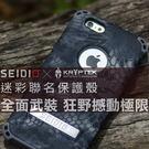SEIDIO DILEX EP 軍規防撞測試 四角防撞保護殼 Apple iPhone 6 / 6s 4.7吋 KRYPTEK 迷彩聯名款