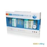 Coway 濾淨智控飲水機 專用濾芯組【8吋第一年份】