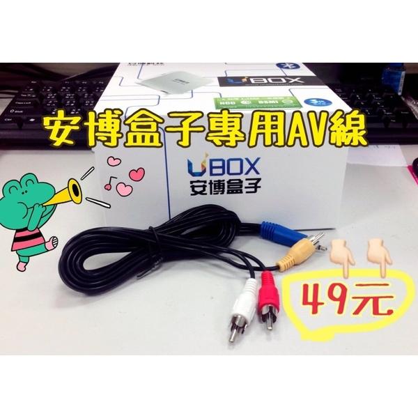 (現貨附發票) 安博盒子專用AV線 【G00034】