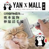 【妍選】URBANER 奧本 台灣製 CT-32 寵物伸縮清毛針梳 去除廢毛 (狗/貓/針梳/清毛梳/寵物梳子)