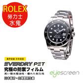 EyeScreen ROLEX 勞力士 水鬼 Everdry PET 錶面保護貼(無保固)