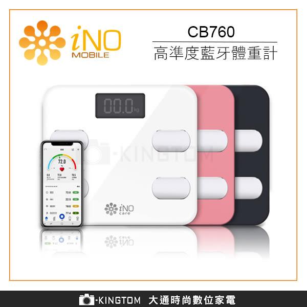iNO CB760  極簡藍牙智能體重計  身體12項健康指標 藍牙連接APP 原廠公司貨  保固一年