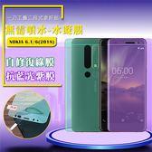 QinD NOKIA 6.1/Nokia 6(2018) 抗藍光水凝膜 (前紫膜+後綠膜) 軟膜 水凝膜 抗藍光 保護貼 機身貼