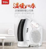 TCL取暖器電暖風機小太陽電暖氣家用節能迷你小型浴室熱風電暖器