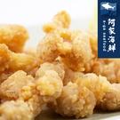 【阿家海鮮】黃金香酥魚米花(500g±1...