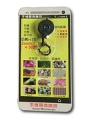 【超人生活百貨】顯微鏡頭 DMX-i75 適用手機/平板/相機 4-30倍 結合手機數位雲端分享