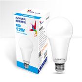 ADATA威剛12W高效能LED球泡燈-白光 12W65C